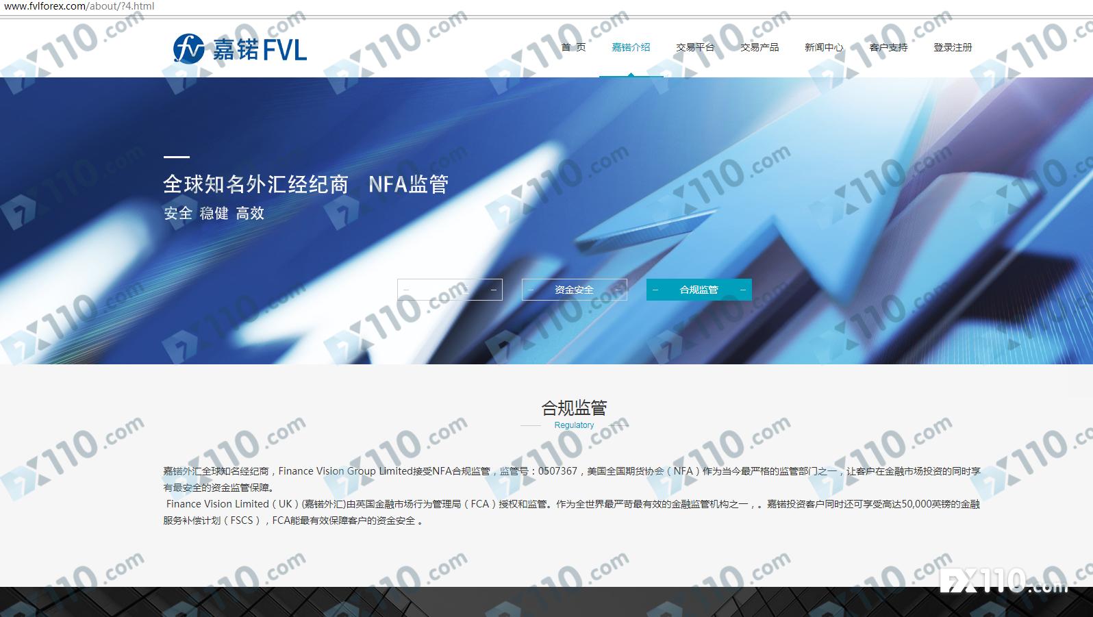 嘉锘外汇FVL怎么样? 嘉锘外汇FVL靠谱吗? 嘉锘外汇FVL好用吗?